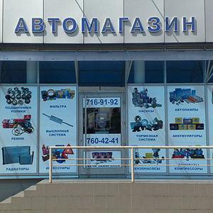 Автомагазины Яранска