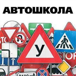 Автошколы Яранска