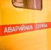 Аварийные службы в Яранске