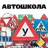 Автошколы в Яранске