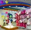 Детские магазины в Яранске