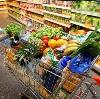 Магазины продуктов в Яранске