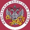 Налоговые инспекции, службы в Яранске