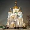 Религиозные учреждения в Яранске