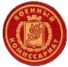 Военкоматы, комиссариаты в Яранске